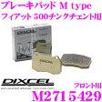 DIXCEL ディクセル M2715429 Mtypeブレーキパッド(ストリート〜ワインディング向け)【ブレーキダスト超低減! フィアット 500/500C/500S チンクチェント等】