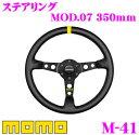 【本商品エントリーでポイント5倍!!】MOMO モモ ステアリング M-41 MOD.07(モデル07) 35φ