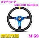 【本商品エントリーでポイント5倍!!】MOMO モモ ステアリング M-59 MOD.08(モデル08) 35φ
