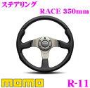 MOMO モモ ステアリング R-11 RACE(レース) 35φ