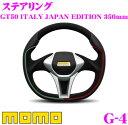 MOMO モモ ステアリング G-4 GT50 ITALY JAPAN EDITION(イタリー ジャパンエディション) 35φ