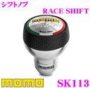 【本商品エントリーでポイント5倍!】MOMO モモ シフトノブ SK-113 RACE SHIFT(レースシフト)