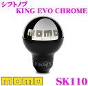 【本商品エントリーでポイント5倍!】MOMO モモ シフトノブ SK-110 KING EVO CHROME(キング エボ クローム)