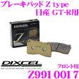 【本商品ポイント5倍!!】DIXCEL ディクセル Z9910017 ブレーキパッド スポーツブレーキパッド Z type 【制動力/コントロール性重視のオールラウンドパッド! 日産 GT-R等】