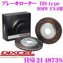 DIXCEL ディクセル HS1214873S HStypeスリット入りブレーキローター(ブレーキディスク)【制動力と安定性を高次元で融合! BMW F30 3シリーズ】