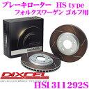 【本商品エントリーでポイント9倍!!】DIXCEL ディクセル HS1311292S HStypeスリット入りブレーキローター(ブレーキディスク)【制動力と安定性を高次元で融合! フォルクスワーゲン ゴルフ ヴァリアント 等適合】