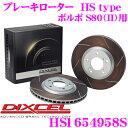 DIXCEL ディクセル HS1654958S HStypeスリット入りブレーキローター(ブレーキディスク)【制動力と安定性を高次元で融合! ボルボ S80(II) 等適合】