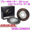 DIXCEL ディクセル HS3150803S HStypeスリット入りブレーキローター(ブレーキディスク)