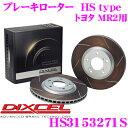DIXCEL ディクセル HS3153271S HStypeスリット入りブレーキローター(ブレーキディスク)【制動力と安定性を高次元で融合! トヨタ MR2 等適合】