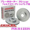 DIXCEL ディクセル PD1311233S PDtypeブレーキローター(ブレーキディスク)左右1セット 【耐食性を高めた純正補修向けローター! フォルクスワーゲン トゥアレグ 等適合】