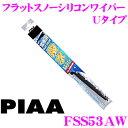 【ワイパーweek開催中♪】PIAA ピア FSS53AW (呼番 53A) 525mm FLAT SNOW 撥水フラットスノーシリコート スノーワイパーブレー...