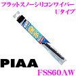 PIAA ピア FSS60AW (呼番 60A) 600mm FLAT SNOW 撥水フラットスノーシリコート スノーワイパーブレード【替えゴム交換も出来る唯一のフラットスノーワイパー!!】