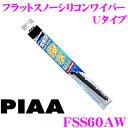 【只今エントリーでポイント7倍!!】PIAA ピア FSS60AW (呼番 60A) 600mm FLAT SNOW 撥水フラットスノーシリコート スノーワイパーブレード【替えゴム交換も出来る唯一のフラットスノーワイパー!!】
