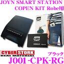 CYBERSTORK サイバーストーク J001-CPK-RG JOYN SMART STATION COPEN KIT Robe用 【Bluetooth接続/AUX入力で簡単車内オーディオ ダイハツ LA400K コペンローブ用 カラー:ブラック】