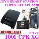 CYBERSTORK サイバーストーク J001-CPK-XG JOYN SMART STATION COPEN KIT XPLAY用 【Bluetooth接続/AUX入力で簡単車内オーディオ ダイハツ LA400K コペンエクスプレイ用 カラー:ブラック】[SD]