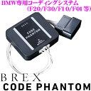 BREX CODE PHANTOM for BMW BKC990 ver.2ブレックス コードファントム コーディング車両カスタマイズシステム【TVキャンセラーやデイライト等約40項目のカスタマイズが可能!バックアップ機能付き】