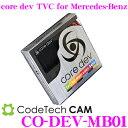 CODE TECH コードテック テレビキャンセラーCO-DEV-MB01 core dev TVC for メルセデスベンツ 【NTG 5 / NTG5.5 ...