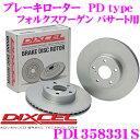 DIXCEL ディクセル PD1358331S PDtypeブレーキローター(ブレーキディスク)左右1セット 【耐食性が高いスタンダードタイプ!】 【フォルクス...