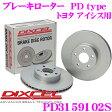 DIXCEL ディクセル PD3159102S PDtypeブレーキローター(ブレーキディスク)左右1セット 【耐食性が高いスタンダードタイプ!】 【トヨタ アイシス 等適合】