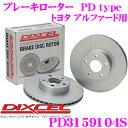 DIXCEL ディクセル PD3159104S PDtypeブレーキローター(ブレーキディスク)左右1セット 【耐食性を高めた純正補修向けローター トヨタ アルファード/ヴェルファイア 等適合】