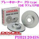 DIXCEL ディクセル PD3212045S PDtypeブレーキローター(ブレーキディスク)左右1セット 【耐食性が高いスタンダードタイプ!】 【日産 ラフ...