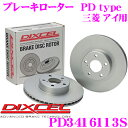 DIXCEL ディクセル PD3416113S PDtypeブレーキローター(ブレーキディスク)左右1セット 【耐食性を高めた純正補修向けローター 三菱 アイ 等適合】