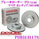 DIXCEL ディクセル PD3513117S PDtypeブレーキローター(ブレーキディスク)左右1セット