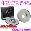 DIXCEL ディクセル SD0252799S SDtypeスリット入りブレーキローター(ブレーキディスク) 【制動力プラス20%の安全性!】 【ランドローバー ディフェンダー 90 等適合】