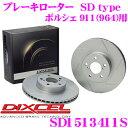 DIXCEL ディクセル SD1513411S SDtypeスリット入りブレーキローター(ブレーキディスク) 【制動力プラス20%の安全性!】 【ポルシェ 91...