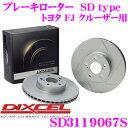 DIXCEL ディクセル SD3119067S SDtypeスリット入りブレーキローター(ブレーキディスク) 【制動力プラス20%の安全性!】 【トヨタ FJ ...