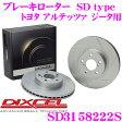 DIXCEL ディクセル SD3158222S SDtypeスリット入りブレーキローター(ブレーキディスク) 【制動力プラス20%の安全性!】 【トヨタ アルテッツァ ジータ 等適合】