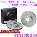 DIXCEL ディクセル SD3159124S SDtypeスリット入りブレーキローター(ブレーキディスク) 【制動力プラス20%の安全性!】 【トヨタ FJ ...