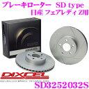 DIXCEL ディクセル SD3252032S SDtypeスリット入りブレーキローター(ブレーキディスク)