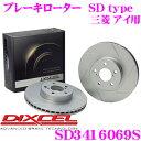 DIXCEL ディクセル SD3416069S SDtypeスリット入りブレーキローター(ブレーキディスク) 【制動力プラス20%の安全性! 三菱 アイ 等適合】