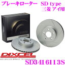 DIXCEL ディクセル SD3416113S SDtypeスリット入りブレーキローター(ブレーキディスク) 【制動力プラス20 の安全性 三菱 アイ 等適合】