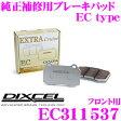 DIXCEL ディクセル EC311537 純正補修向けブレーキパッド EC type (エクストラクルーズ/EXTRA Cruise) 【鳴きが少なくダスト低減ながらノーマルパッドより効きがUP! レクサス LS460等】
