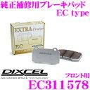 DIXCEL ディクセル EC311578 純正補修向けブレーキパッド EC type (エクストラクルーズ/EXTRA Cruise) 【鳴きが少なくダスト低減ながらノーマルパッドより効きがUP! トヨタ アベンシス ワゴン等】