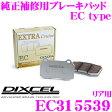 DIXCEL ディクセル EC315539 純正補修向けブレーキパッド EC type (エクストラクルーズ/EXTRA Cruise) 【鳴きが少なくダスト低減ながらノーマルパッドより効きがUP! レクサス LS600h/hL等】