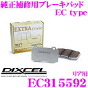 DIXCEL ディクセル EC315592 純正補修向けブレーキパッド EC type (エクストラクルーズ/EXTRA Cruise) 【鳴きが少なくダスト低減ながらノーマルパッドより効きがUP! トヨタ アベンシス ワゴン等】