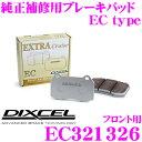 DIXCEL ディクセル EC321326 純正補修向けブレーキパッド EC type (エクストラクルーズ/EXTRA Cruise) 【鳴きが少なくダスト低減ながらノーマルパッドより効きがUP! 日産 サファリ等】