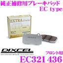 DIXCEL ディクセル EC321436 純正補修向けブレーキパッド EC type (エクストラクルーズ/EXTRA Cruise) 【鳴きが少なくダスト低減ながらノーマルパッドより効きがUP! 日産 サファリ等】