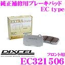 DIXCEL ディクセル EC321506 純正補修向けブレーキパッド EC type (エクストラクルーズ/EXTRA Cruise) 【鳴きが少なくダスト低減ながら..