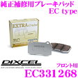 【只今エントリーでポイント7倍&クーポン!】DIXCEL ディクセル EC331268 純正補修向けブレーキパッド EC type (エクストラクルーズ/EXTRA Cruise) 【鳴きが少なくダスト低減ながらノーマルパッドより効きがUP! ホンダ N-BOX/N-BOX カスタム等】