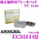 DIXCEL ディクセル EC351102 純正補修向けブレーキパッド EC type (エクストラクルーズ/EXTRA Cruise) 【鳴きが少なくダスト低減ながらノーマルパッドより効きがUP! フォード フィエスタ等】