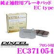 DIXCEL ディクセル EC371054 純正補修向けブレーキパッド EC type (エクストラクルーズ/EXTRA Cruise) 【鳴きが少なくダスト低減ながらノーマルパッドより効きがUP! スズキ ワゴンR等】