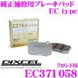 DIXCEL ディクセル EC371058 純正補修向けブレーキパッド EC type (エクストラクルーズ/EXTRA Cruise) 【鳴きが少なくダスト低減ながらノーマルパッドより効きがUP! トヨタ bB等】