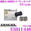DIXCEL ディクセル ES311446 EStypeスポーツブレーキパッド(ストリート〜ワインディング向け) 【エクストラスピード/エコノミーながら制動力UP! 耐熱性UP! トヨタ アルファード/ヴェルファイア等】