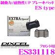 DIXCEL ディクセル ES331118 EStypeスポーツブレーキパッド(ストリート〜ワインディング向け) 【エクストラスピード/エコノミーながら制動力UP! 耐熱性UP! ホンダ ライフ等】