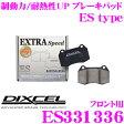 DIXCEL ディクセル ES331336 EStypeスポーツブレーキパッド(ストリート〜ワインディング向け) 【エクストラスピード/エコノミーながら制動力UP! 耐熱性UP! ホンダ フィット等】