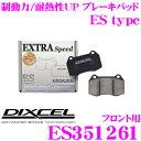 DIXCEL ディクセル ES351261 EStypeスポーツブレーキパッド(ストリート〜ワインディング向け)